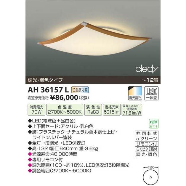 KOIZUMI コイズミ照明 LEDシーリング AH36157L AH36157L