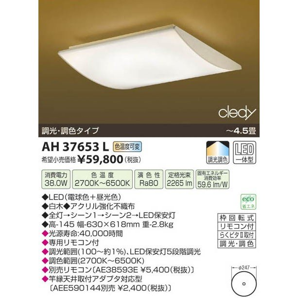 KOIZUMI コイズミ照明 LED和風シーリング AH37653L AH37653L
