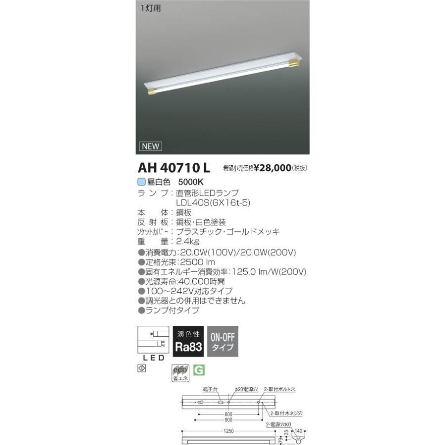 KOIZUMI コイズミ照明 LEDベースライト AH40710L