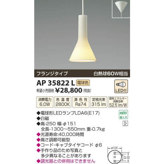 KOIZUMI コイズミ照明 LED和風ペンダント AP35822L