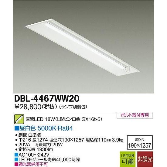 DAIKO 大光電機 大光電機 大光電機 LED埋込ベースライト DBL-4467WW20 baf