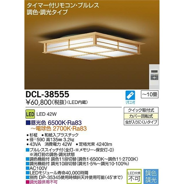 DAIKO 大光電機 LED和風調色シーリング DCL-38555