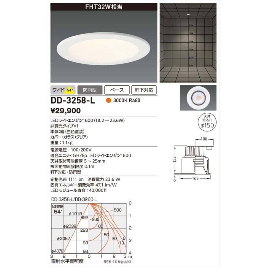 YAMADA 山田照明 ダウンライト DD-3258-L