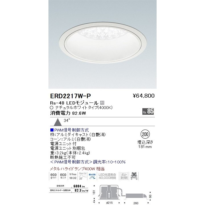 ENDO 遠藤照明 遠藤照明 ベースダウンライト ERD2217W-P