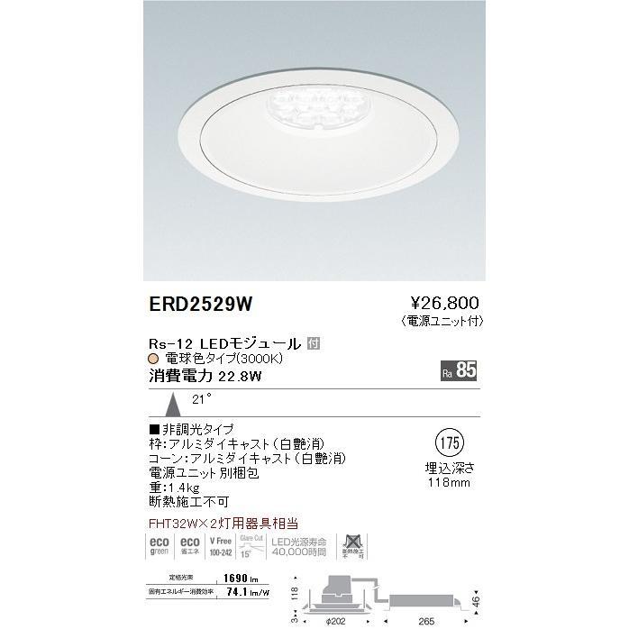 ENDO 遠藤照明 リプレイスダウンライト ERD2529W