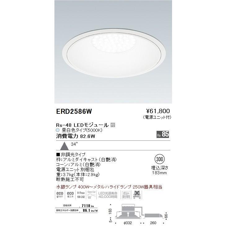 ENDO 遠藤照明 リプレイスダウンライト リプレイスダウンライト ERD2586W