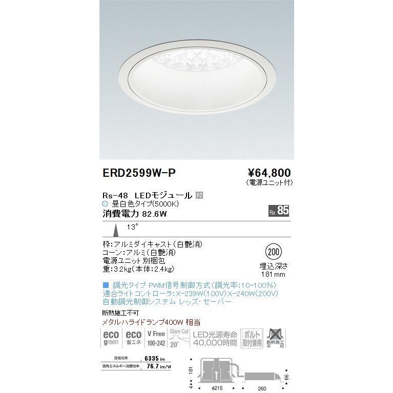 ENDO ENDO 遠藤照明 ダウンライト ERD2599W-P