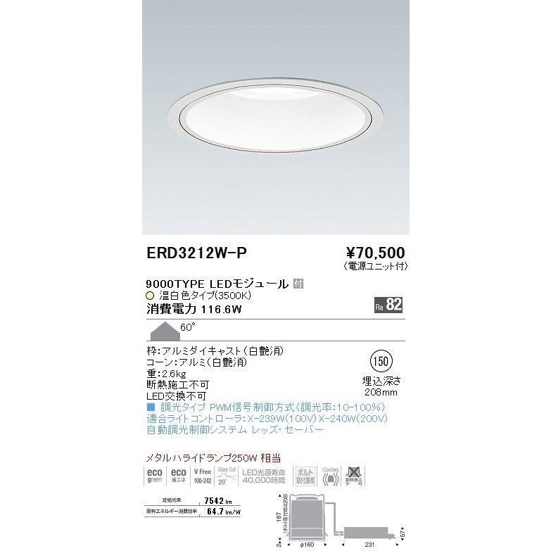 ENDO 遠藤照明 ダウンライト ERD3212W+P
