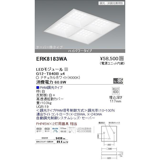 ENDO 遠藤照明 スクエアベースライト スクエアベースライト テーパー枠タイプ ERK8183WA