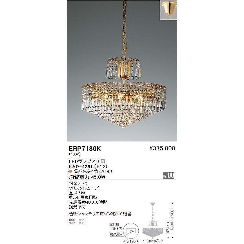 ENDO 遠藤照明 シャンデリア ERP7180K