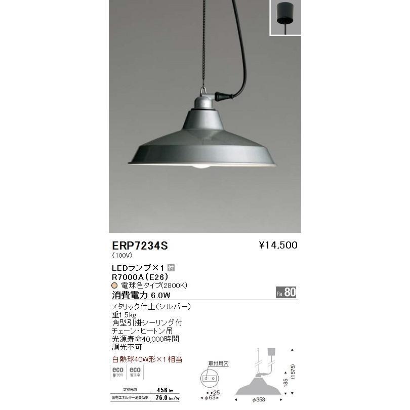 ENDO ENDO ENDO 遠藤照明 ペンダント ERP7234S 78a