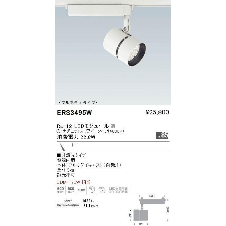 ENDO 遠藤照明 スポットライト ERS3495W