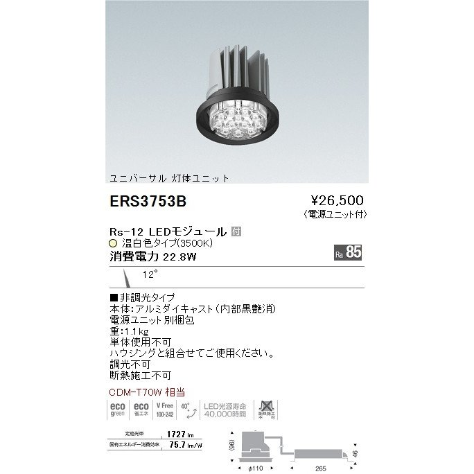 ENDO 遠藤照明 ムービングジャイロシステム タイプ III ERS3753B