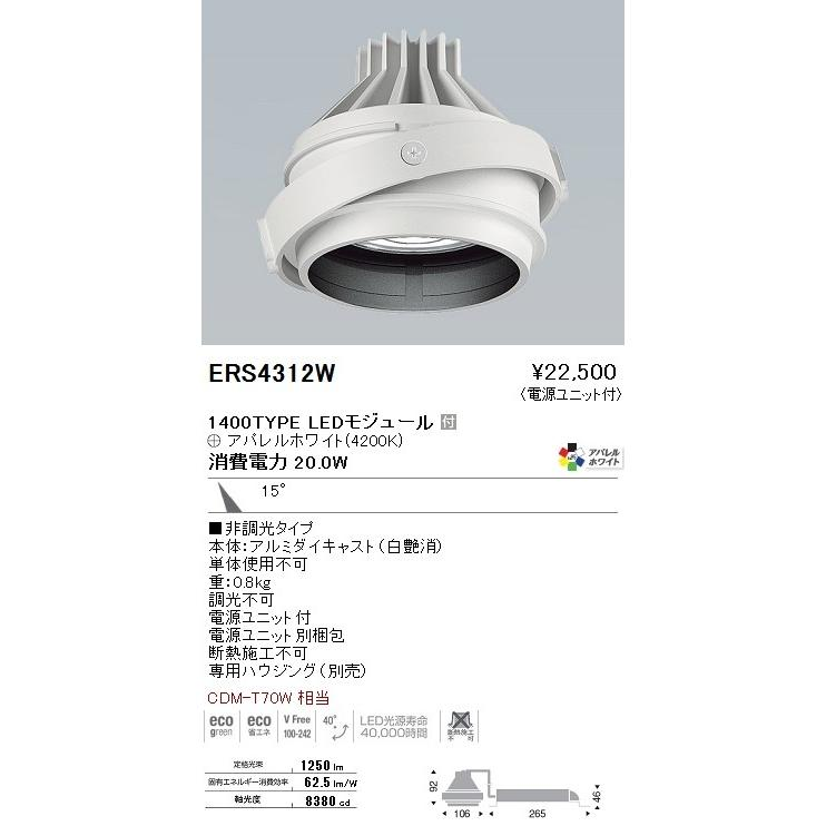 ENDO 遠藤照明 ムービングジャイロシステムタイプ I ERS4312W
