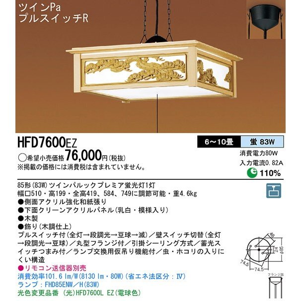 Panasonic パナソニック ペンダントライト HFD7600EZ