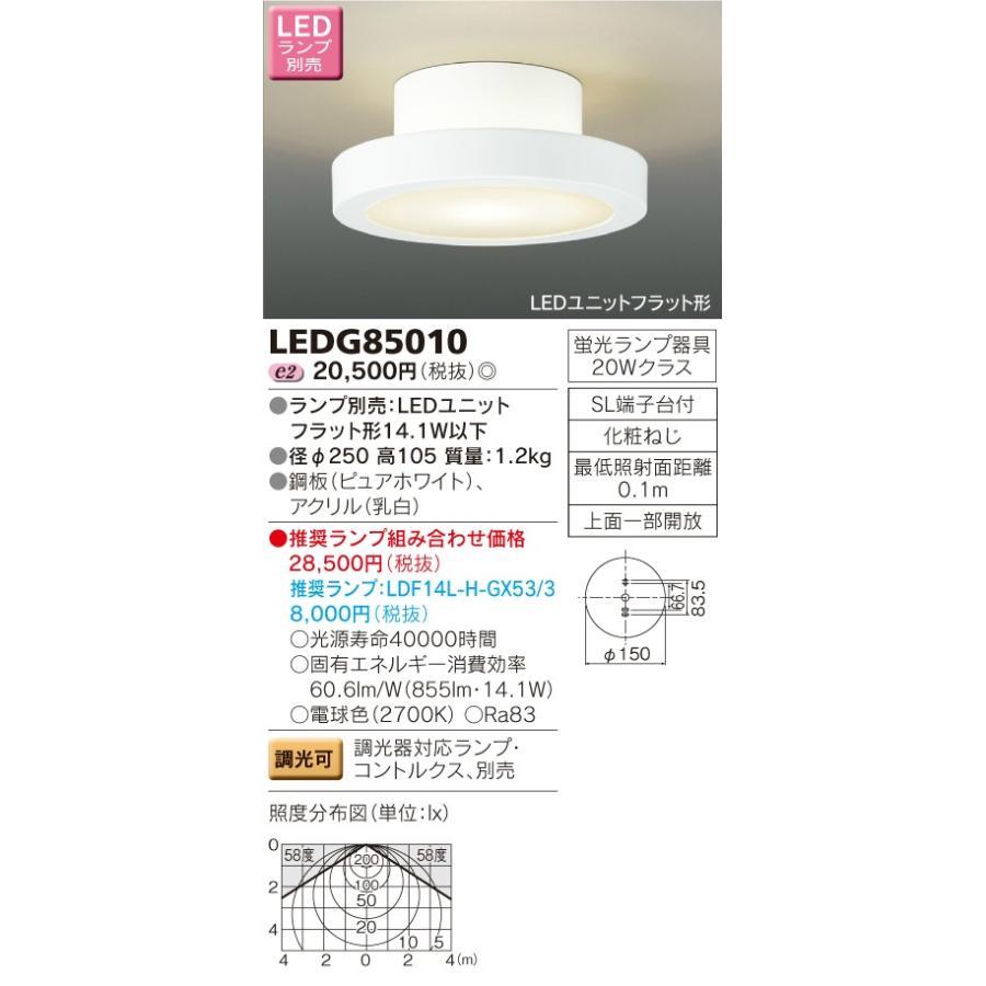 TOSHIBA 東芝ライテック LED小形シーリングライト LEDG85010