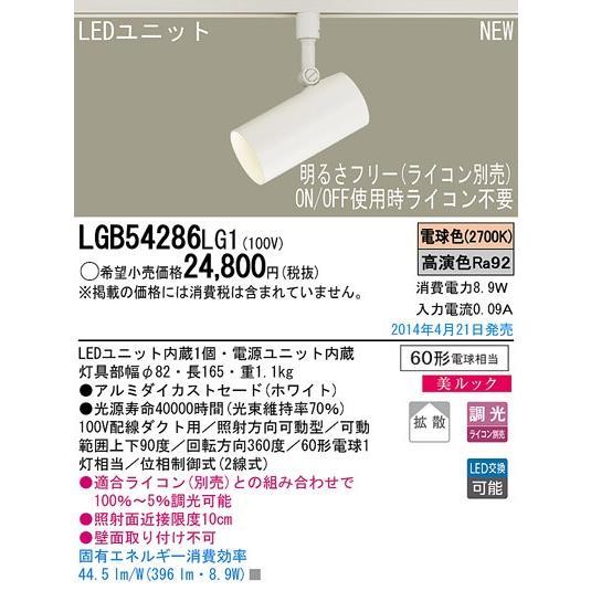 Panasonic パナソニック 配線ダクト取付型 LEDスポットライト LGB54286LG1