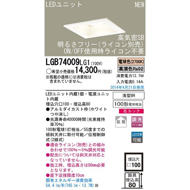 Panasonic パナソニック 天井埋込型 LEDダウンライト LGB74009LG1 LGB74009LG1