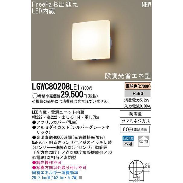 Panasonic パナソニック 明るさセンサ付LEDブラケット 明るさセンサ付LEDブラケット LGWC80208LE1