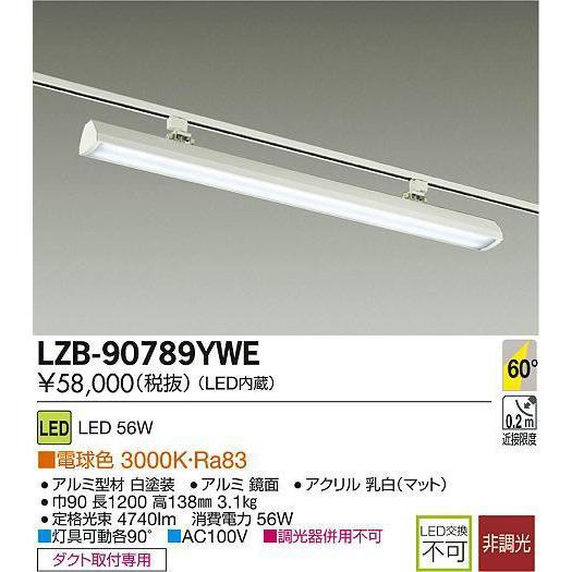 DAIKO 大光電機 LEDウォッシャーベースライト LZB-90789YWE