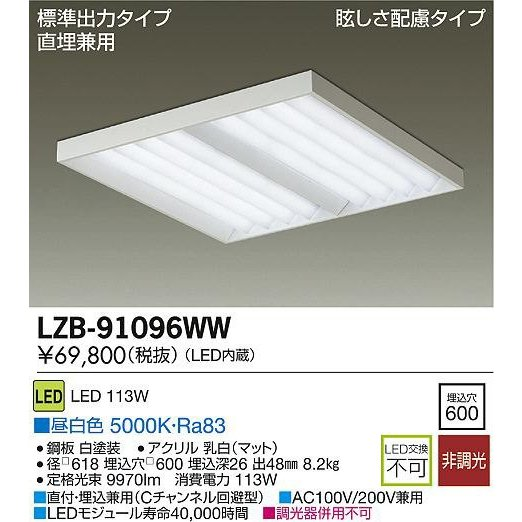 DAIKO 大光電機 LEDベースライト LZB-91096WW