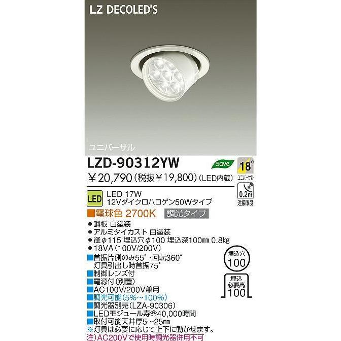 DAIKO 大光電機 LEDユニバーサルダウンライト LZD-90312YW
