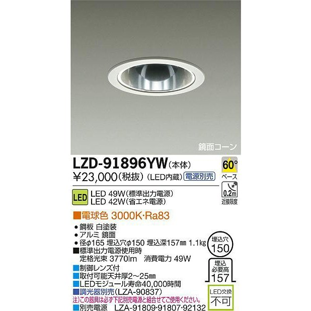 DAIKO 大光電機 LEDダウンライト LZD-91896YW