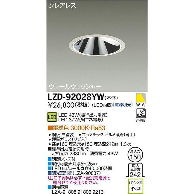DAIKO 大光電機 LEDウォールウォッシャーダウンライト LZD-92028YW