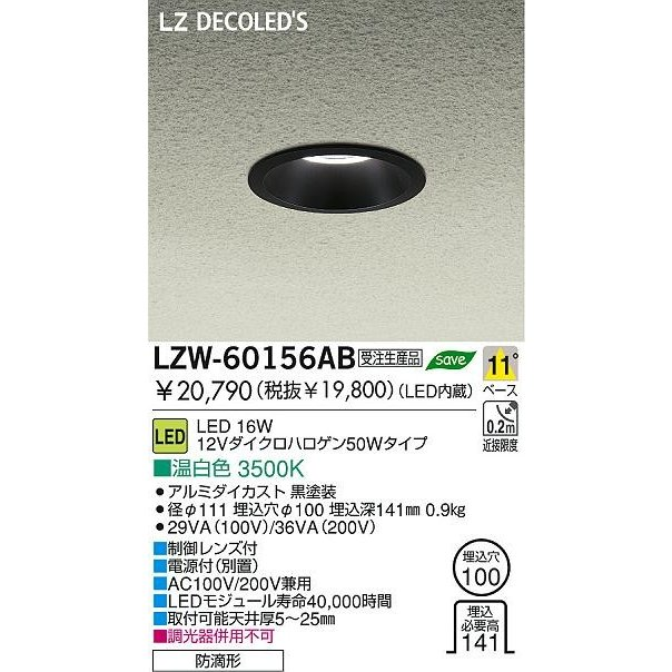 DAIKO 大光電機 LEDアウトドアダウンライト LZW-60156AB
