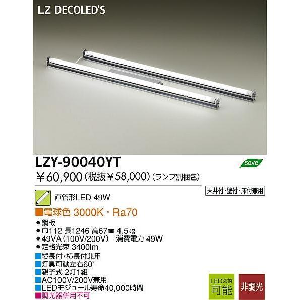 DAIKO 大光電機 大光電機 大光電機 LED間接照明用器具 LZY-90040YT ca8