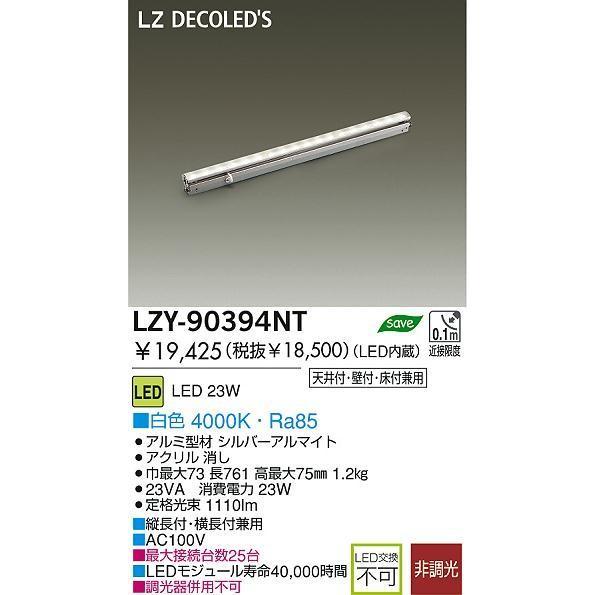DAIKO 大光電機 大光電機 LED間接照明用器具 LZY-90394NT