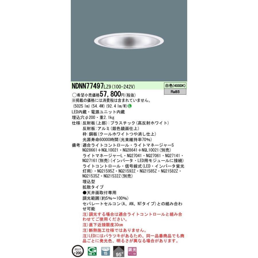 Panasonic パナソニック 天井埋込型 天井埋込型 LED ダウンライト NDNN77497LZ9