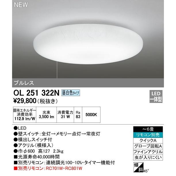 ODELIC オーデリック シーリングライト OL251322N