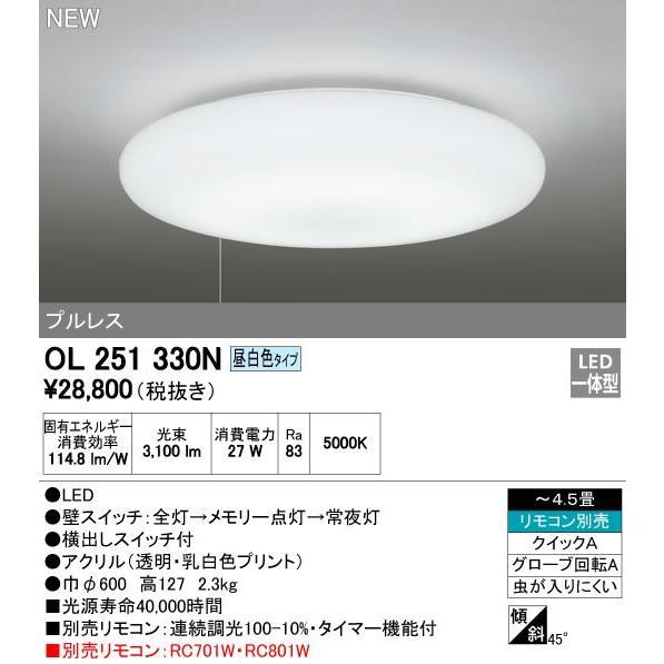 ODELIC オーデリック シーリングライト OL251330N