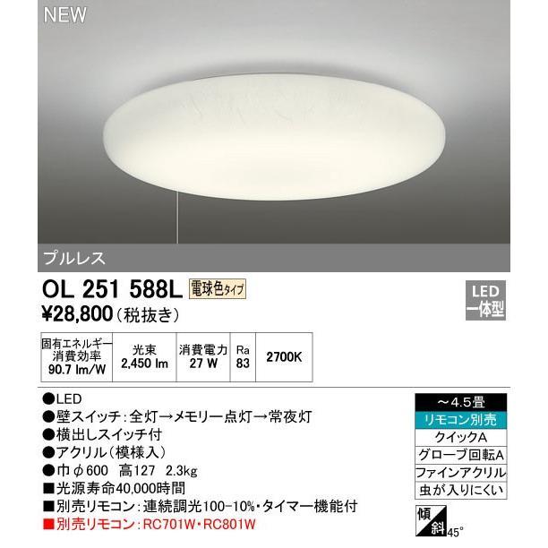 ODELIC オーデリック シーリングライト OL251588L