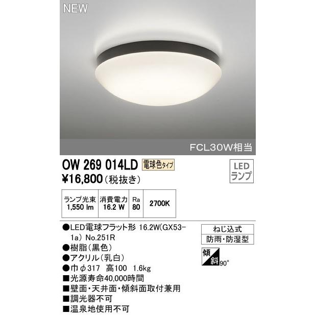 ODELIC ODELIC ODELIC オーデリック エクステリアライト OW269014LD 263