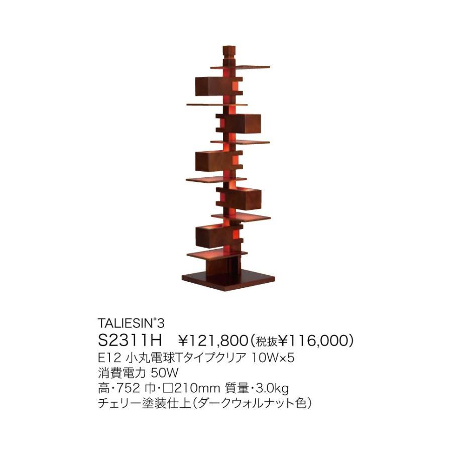 yamagiwa ヤマギワ スタンド S2311H S2311H