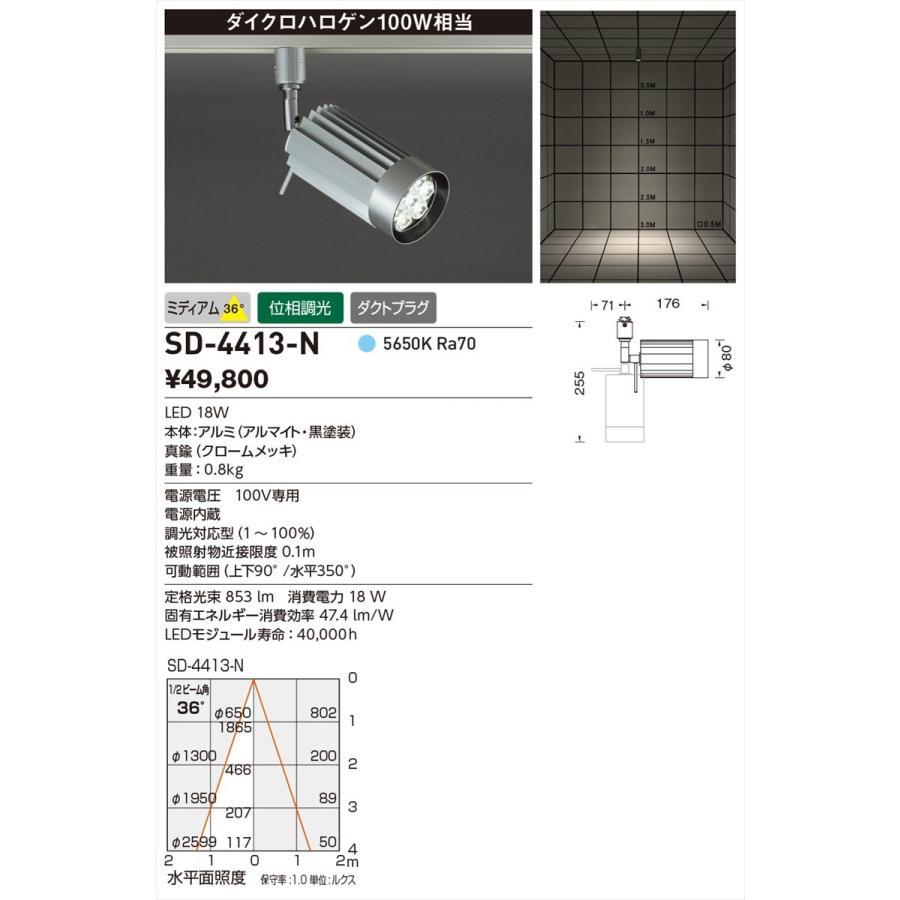 YAMADA 山田照明 スポットライト SD-4413-N
