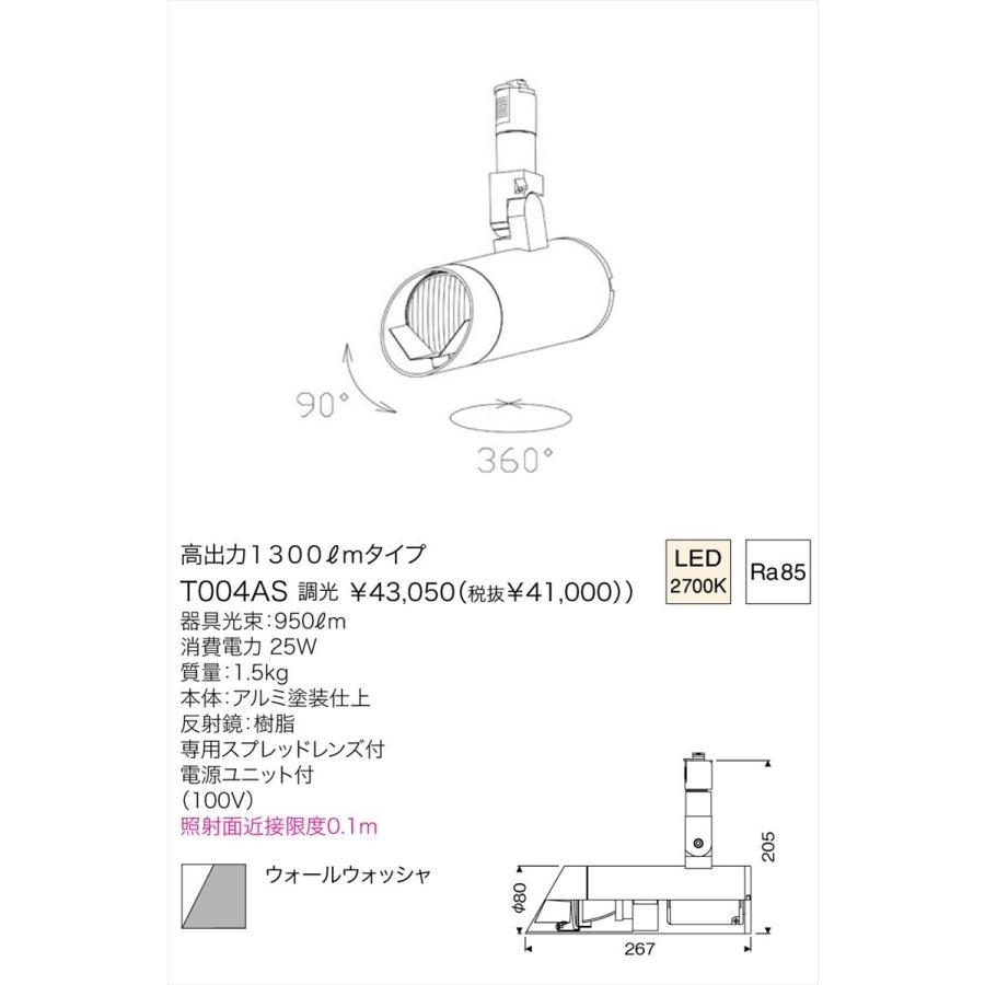 yamagiwa ヤマギワ スポットライト スポットライト T004AS