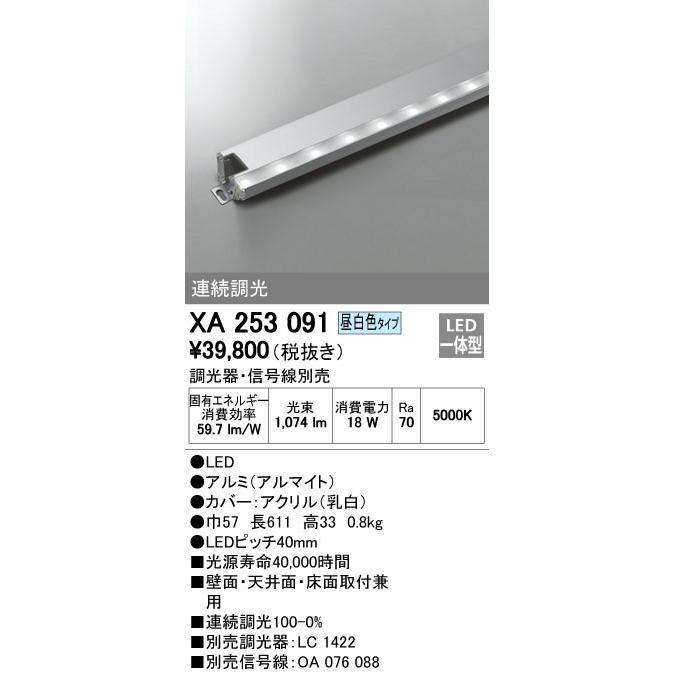 ODELIC オーデリック 室内用間接照明 XA253091