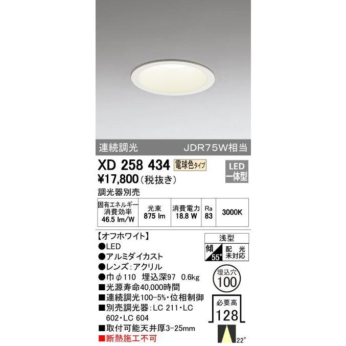 ODELIC オーデリック ダウンライト XD258434