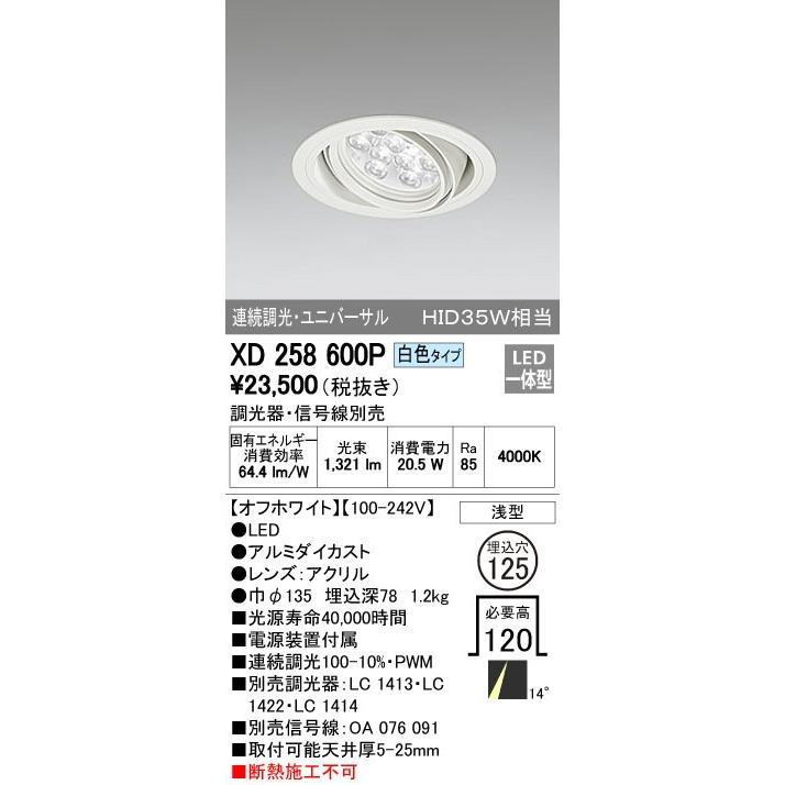 ODELIC オーデリック ダウンライト XD258600P