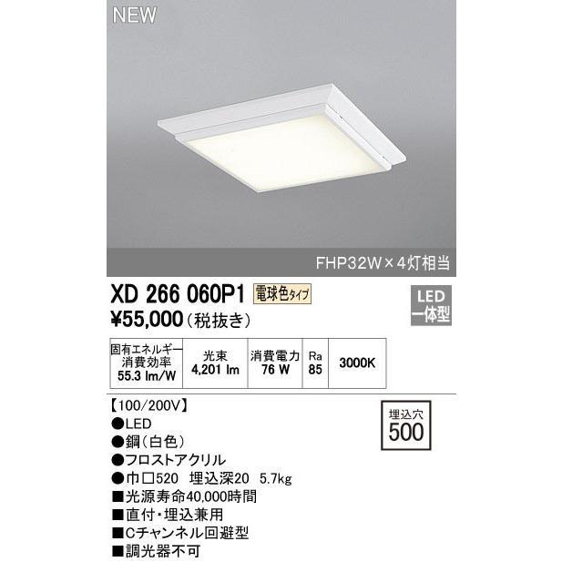 ODELIC オーデリック ベースライト XD266060P1