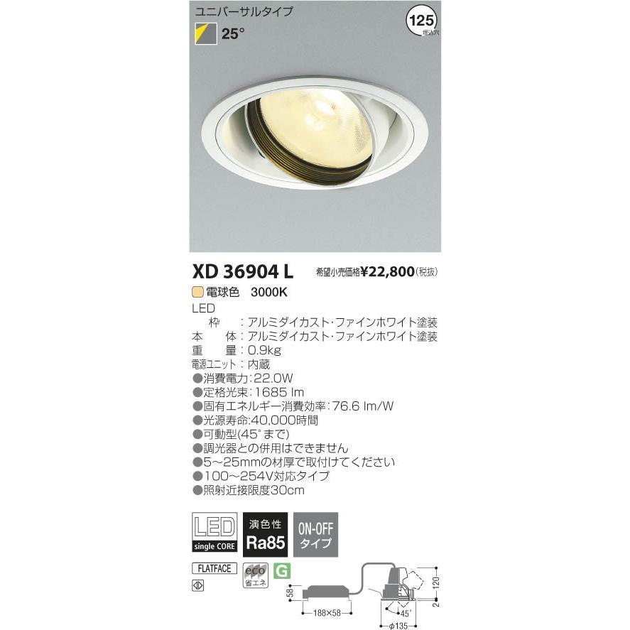 KOIZUMI コイズミ照明 LEDユニバーサルダウンライト XD36904L