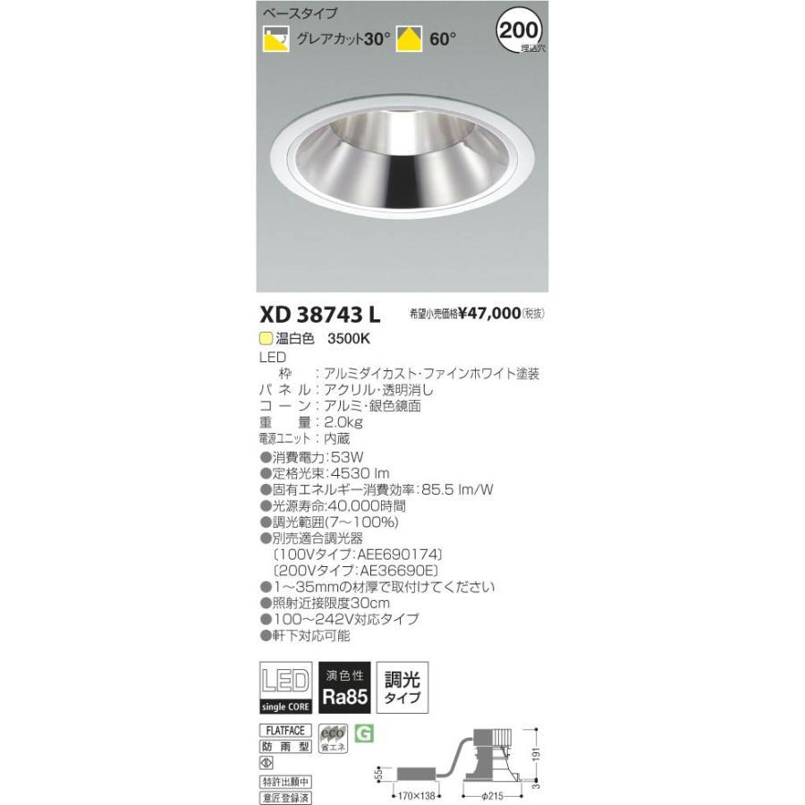 KOIZUMI コイズミ照明 コイズミ照明 LEDダウンライト XD38743L