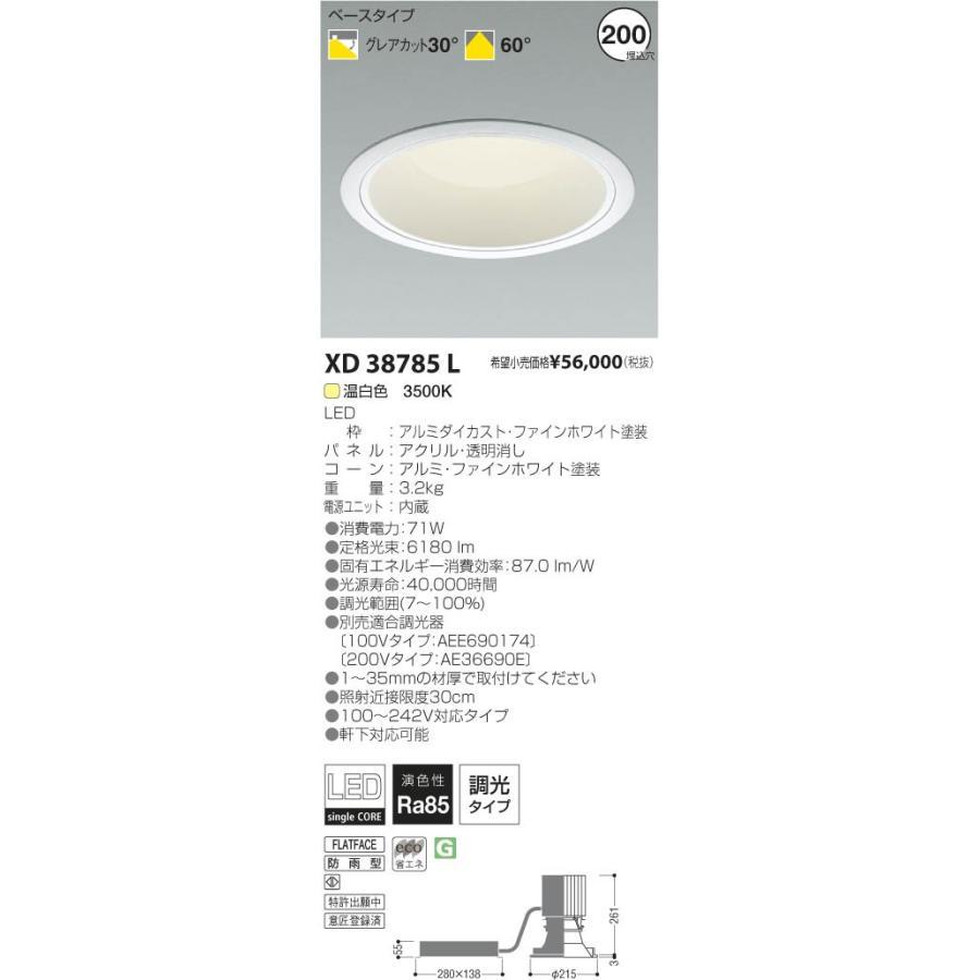 KOIZUMI コイズミ照明 LEDダウンライト XD38785L