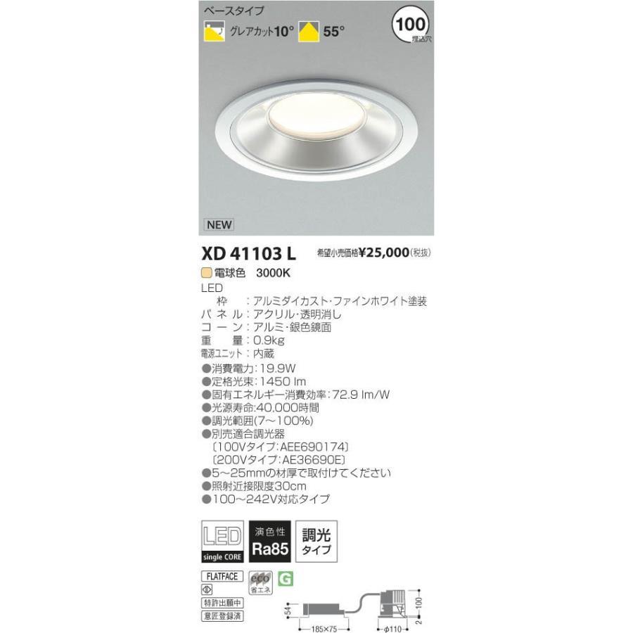 KOIZUMI コイズミ照明 LEDダウンライト LEDダウンライト LEDダウンライト XD41103L 7fa