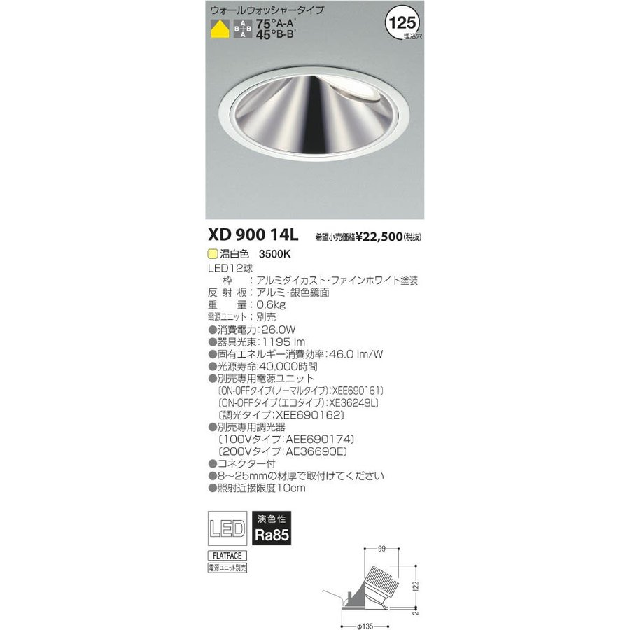 KOIZUMI コイズミ照明 ダウンライト XD90014L