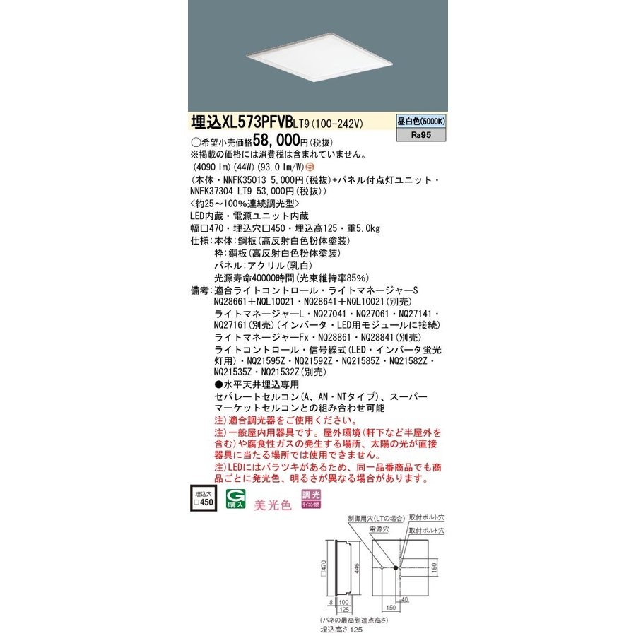 Panasonic Panasonic パナソニック 天井埋込型 LED ベースライト NNFK35013+NNFK37304LT9 XL573PFVBLT9