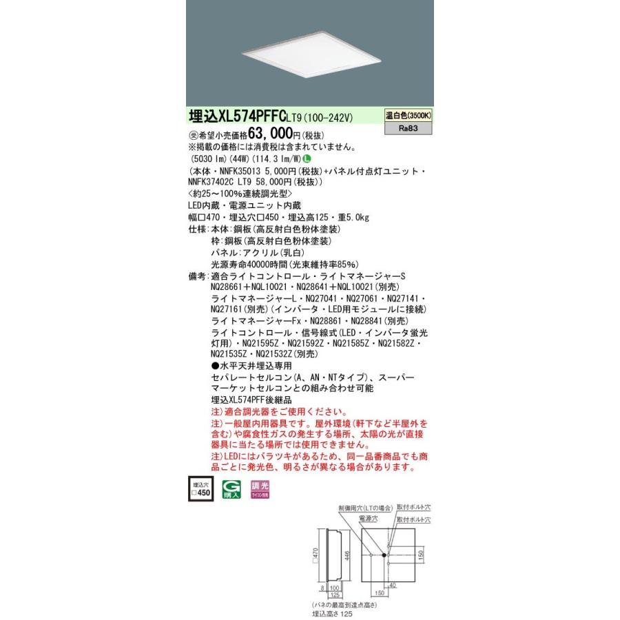 Panasonic パナソニック 天井埋込型 一体型LEDベースライト NNFK35013+NNFK37402CLT9 XL574PFFCLT9